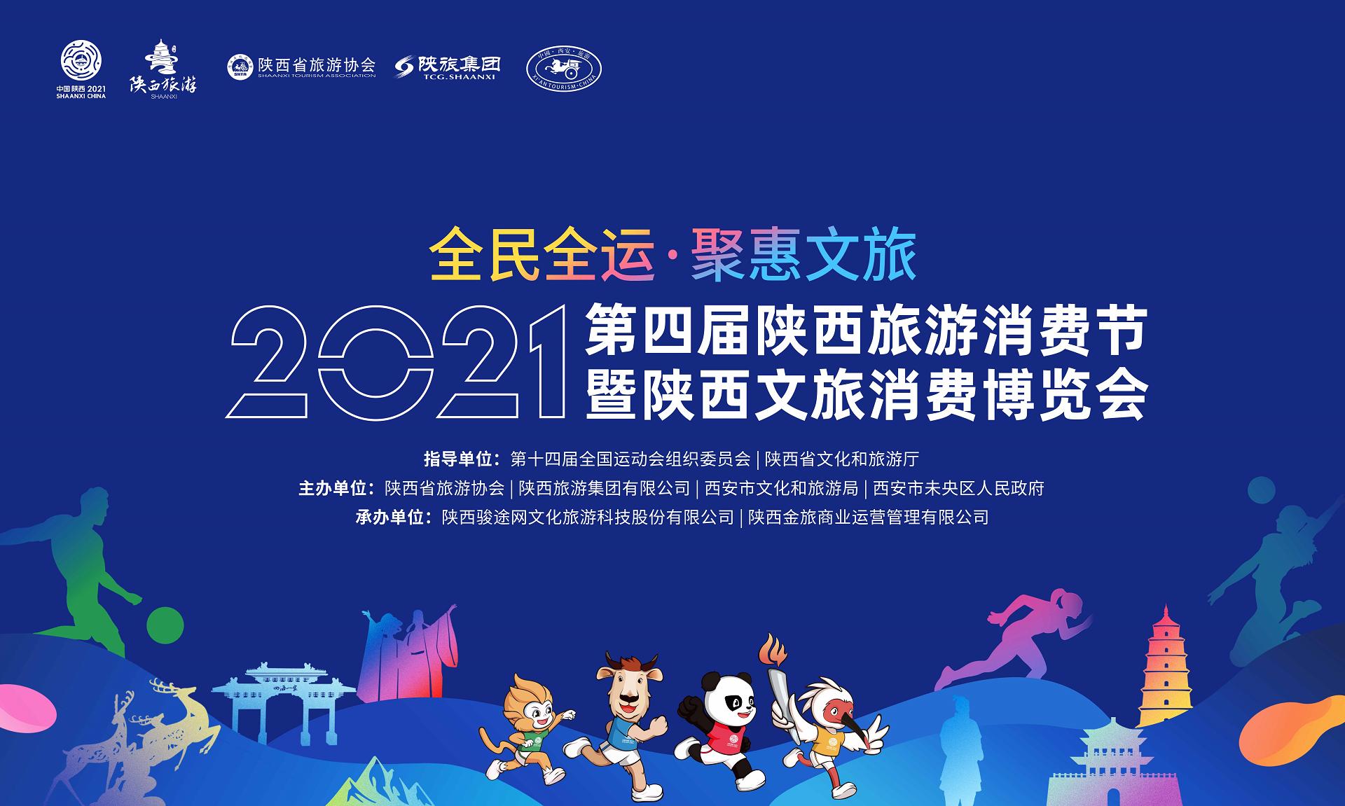 2021第四屆陝西旅游消(xiao)費(fei)節暨陝西文旅消(xiao)費(fei)博覽會